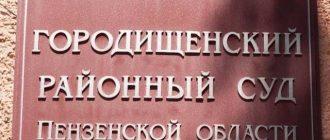 Городищенский районный суд Пензенской области 2
