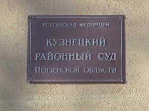 Кузнецкий районный суд Пензенской области 2