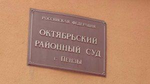 Октябрьский районный суд г. Пензы 2