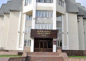 Пензенский областной суд 2