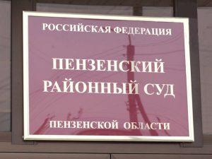 Пензенский районный суд Пензенской области 2