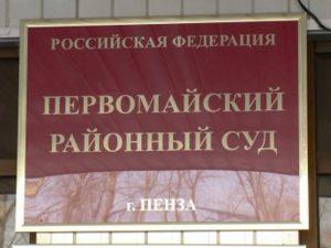 Первомайский районный суд г. Пензы 2
