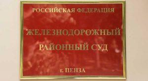 Железнодорожный районный суд г. Пензы 2